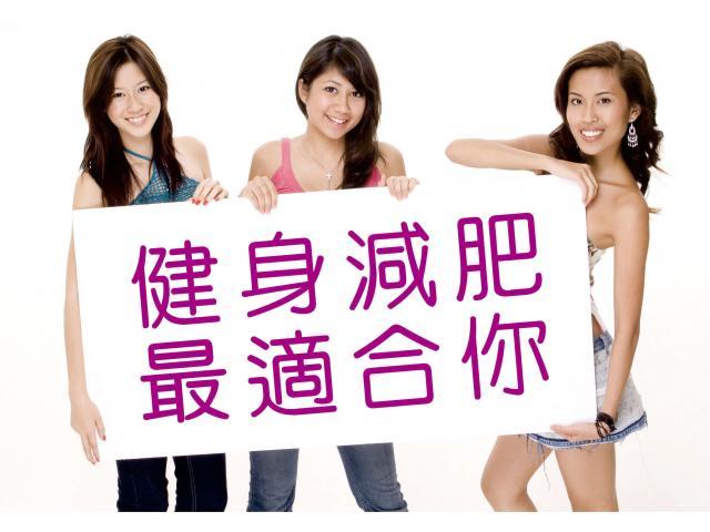 香港減肥網